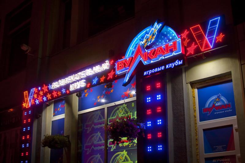 вулкан casino vulcan москва